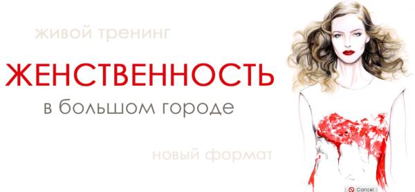 Женственность    Cекреты успеха от Олега Горячо