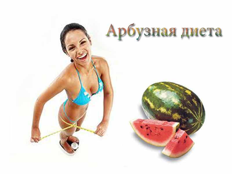arbuznaya-dieta