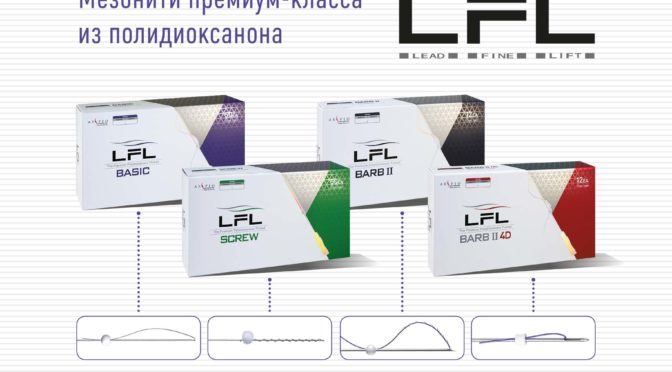 Тредлифтинг мезонитями Lead Fine Lift